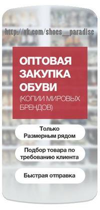 29531832bda6 Обувь оптом( Копии Мировых брендов)   ВКонтакте