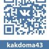 КакДома43