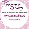 cosmoshop_kz