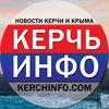 Керчь ИНФО: новости, фото, видео Керчи