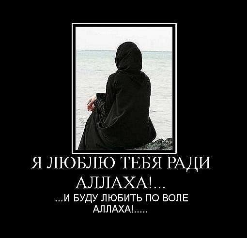 Картинки с надписью я люблю тебя ради аллаха