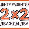 Центр развития 2х2