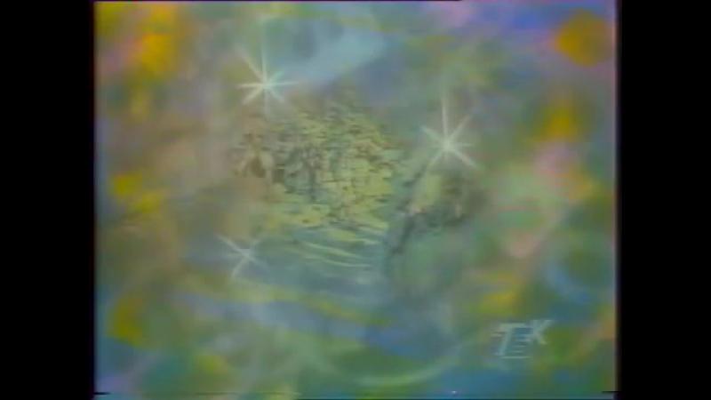 / Отбивка (ТБК, 1992-1996) » Freewka.com - Смотреть онлайн в хорощем качестве