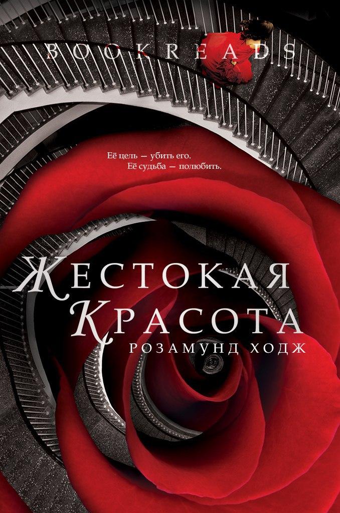 Жестокоая красота - Розамунд Ходж
