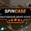 SPINCASE.RU | Выгодный дроп CS:GO