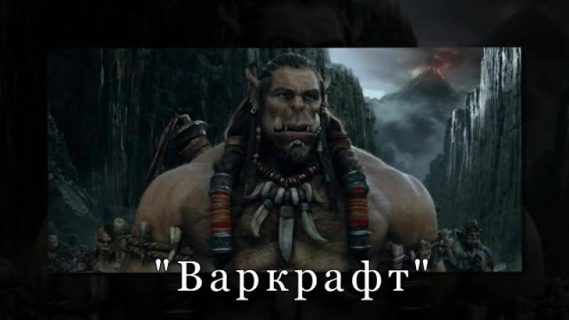 Варкрафт 2016 Warcraft 2016 Dfhrhfan 2016