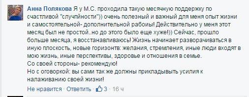 свободное племя, отзывы, Синельников Михаил