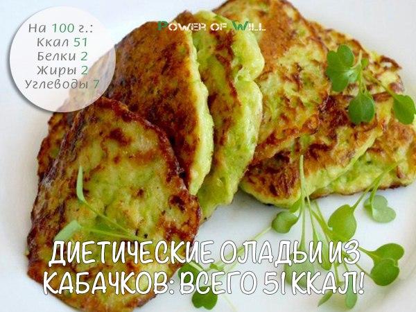Диетические оладьи из кабачков рецепт с фото