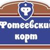 Фотеевский корт, Нижний Тагил