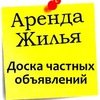 АРЕНДА КВАРТИР БЕЗ ПОСРЕДНИКОВ В НОВОСИБИРСКЕ