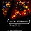 Перформанс «Синестетическая симфония» в «Смене»