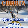 СВИЯГА - горнолыжный отдых КАЗАНЬ