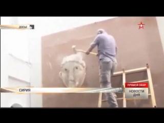 Национальный музей Пальмиры полностью разграблен и продан западным коллекционерам - Телеканал «Звезда»