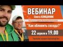 Фидерный вебинар с Олегом Квициния и Виталием Колгановым