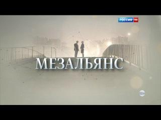 Мезальянс. 2 часть [фильм, 2015] (|стерео|)
