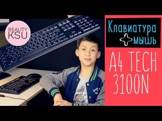 Комплект клавиатура и мышь A4 Tech 3100N. Распаковка от Миши