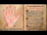 Хиромантия линия судьбы на руке (часть 5)
