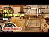 Столы в мастерскую для торцовочной пилы. Часть 1 | Столярная мастерская