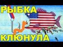 ГЕОПОЛИТИЧЕСКАЯ ИГРА США И ЕС В ЛОВУШКЕ