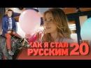Как я стал русским Сезон 1 Серия 20 русская комедия HD