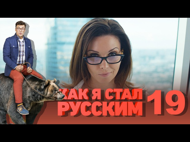 Как я стал русским - Сезон 1 Серия 19 - русская комедия HD