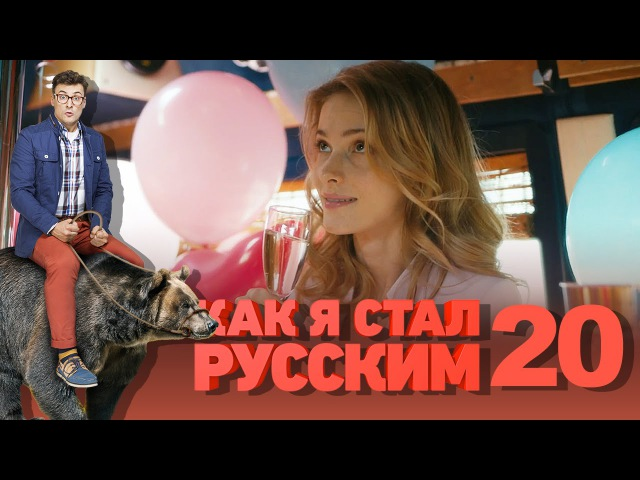 Как я стал русским - Сезон 1 Серия 20 - русская комедия HD