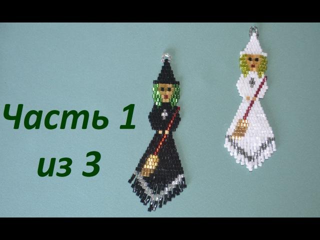 Ведьма из бисера. Часть 1 из 3. Кирпичное плетение. Бисероплетение. Мастер класс