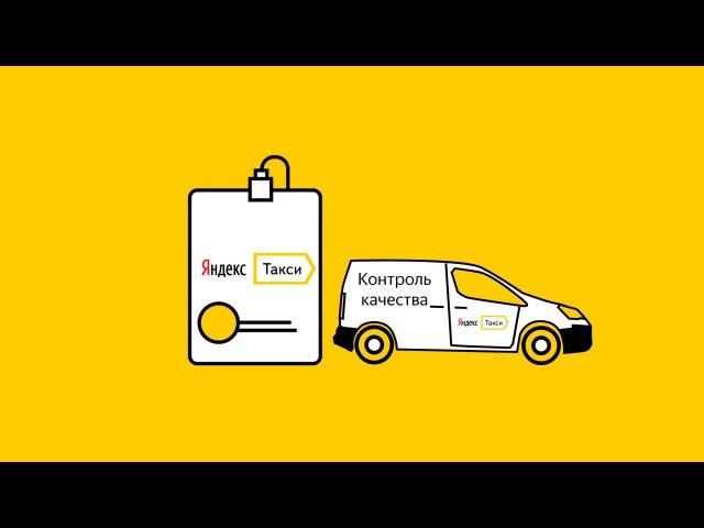 Как успешно проходить контроль качества Яндекс.Такси?
