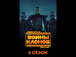 Звездные войны: Войны клонов. 4 сезон - Друг в беде. (Star Wars: The Clone Wars) смотреть онлайн в хорошем качестве HD