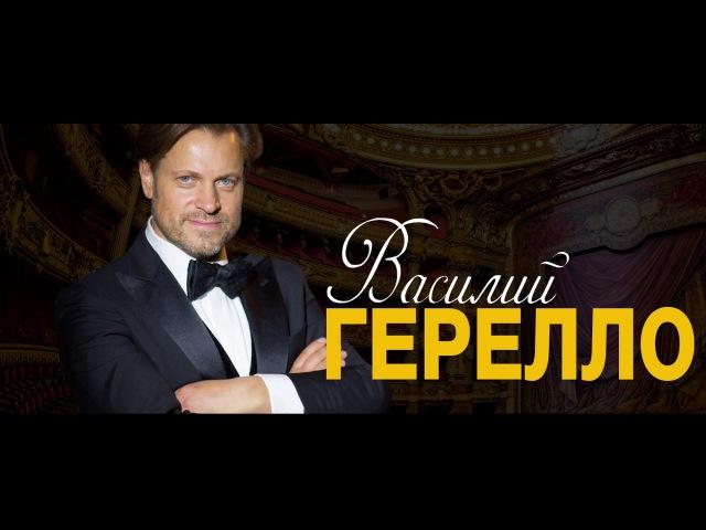 Василий ГЕРЕЛЛО | Звезды мировой оперной сцены