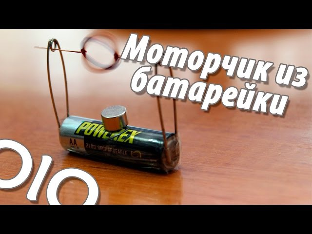 Как сделать электромотор своими руками Моторчик из батарейки olo
