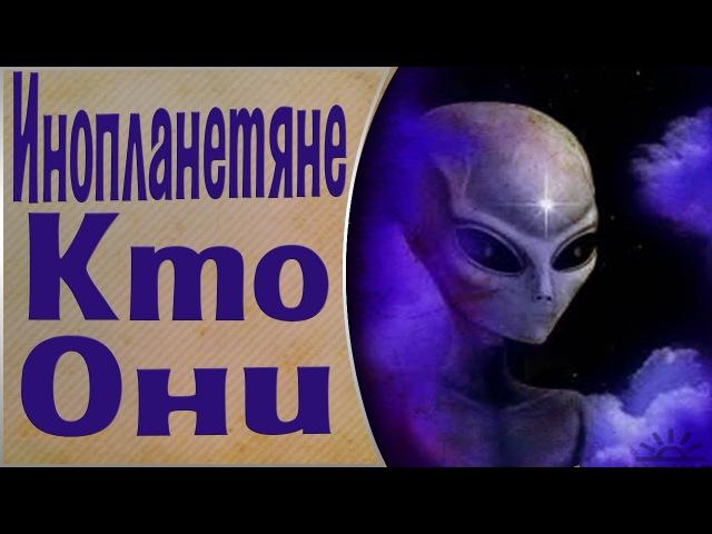Инопланетная цивилизация на Земле Дружественные нам инопланетяне Общение с Духами