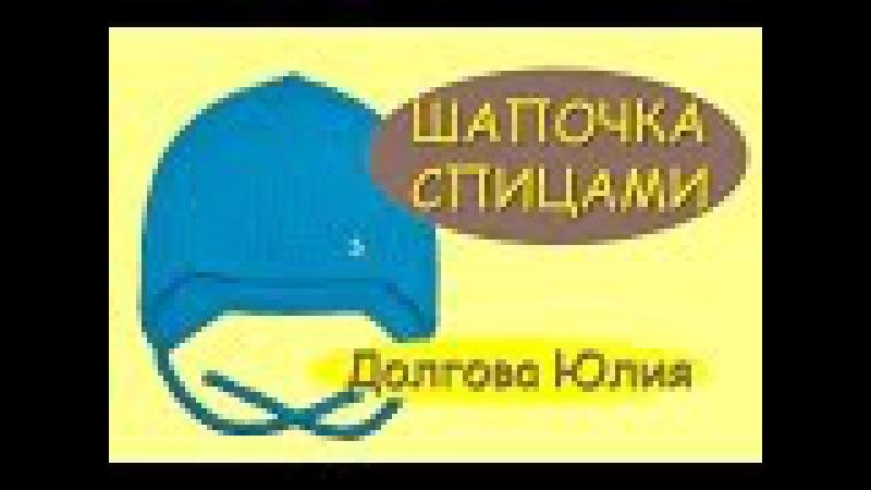 Вязание спицами. Самая простая шапка с ушками / Knitting. The hat for children.