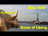 Нью-Йорк, ноябрь 2015. Статуя Свободы. Атакующий бык