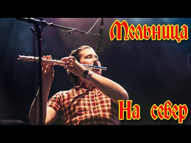 Группа Мельница - На север