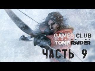 Прохождение Екатерины игры Rise of the Tomb Raider (Xbox One) часть 9