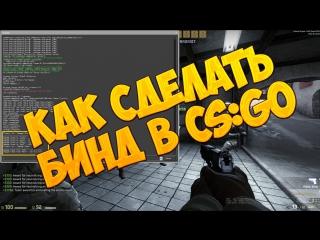 Как сделать бинд в CS:GO