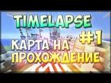 TimeLapse in Minecraft MAP for two brothers TimeLapse в Майнкрафте КАРТА для двух братьев