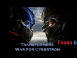 let's play по игре Трансформеры - Битва за Кибертрон Глава 6