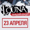 LOUNA | 23 АПРЕЛЯ | НИЖНИЙ НОВГОРОД
