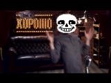 This is Undertale - Отличный Каламбур (feat. Санс)