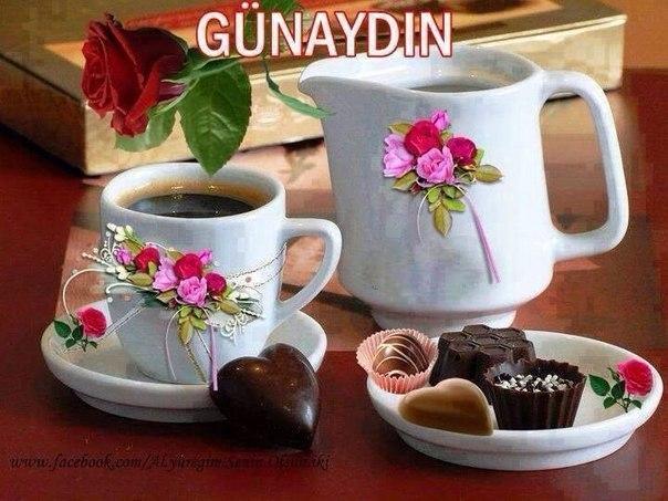 Ангела екатерины, турецкие открытки доброе утро