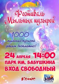 Фестиваль Мыльных пузырей 2016