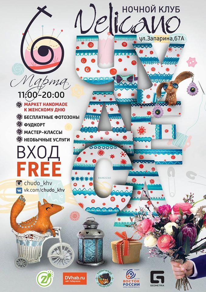 Афиша Хабаровск Фестиваль комнатного цветоводства - 2015