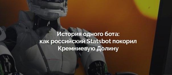 История одного бота: как российский Statsbot покорилКремниевую Долину