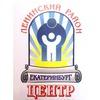 ГАУ КЦСОН Ленинского района города Екатеринбурга