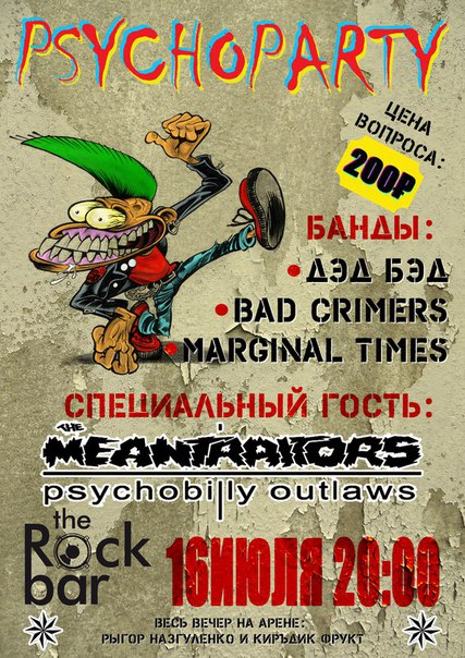 16.07 «Psychoparty» с The Meantraitors в TheRockBar!!!