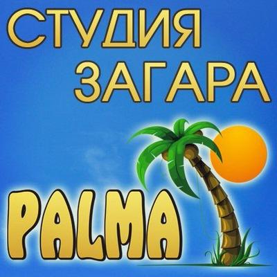 Лена Пальмова