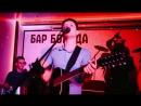 Видео приглашение в бар Борода на вечер памяти Виктора Цоя