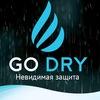 GoDry - Броня от грязи и воды